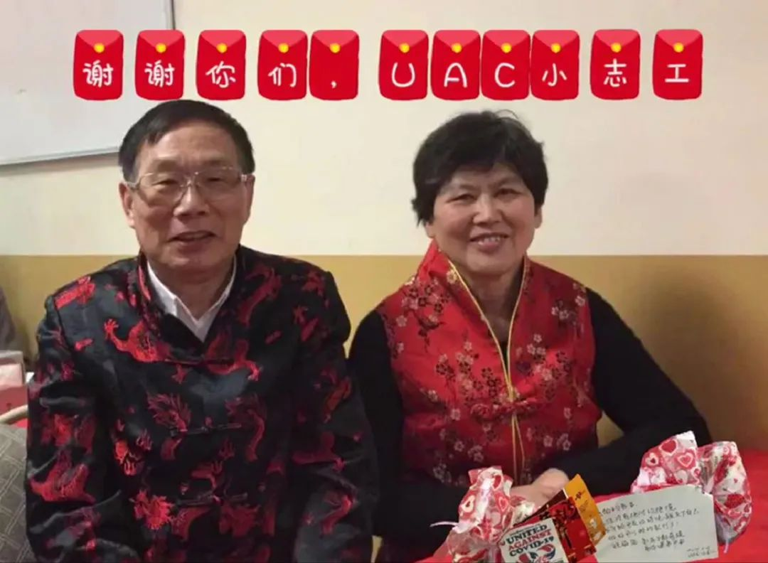 UAC 2021年2月关爱老人活动